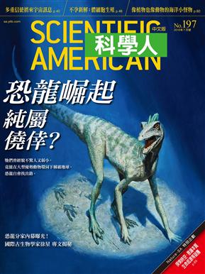 科學人雜誌 7月號/2018 第197期:恐龍崛起純屬僥倖?