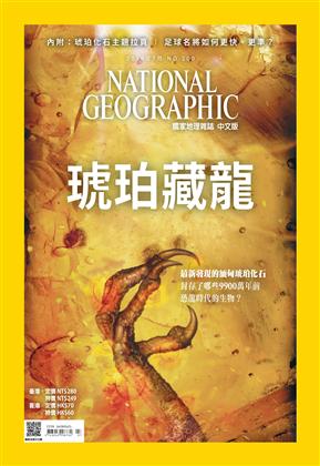 國家地理雜誌中文版 7月號/2018 第200期:琥珀藏龍