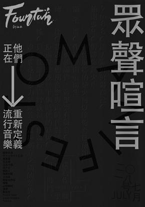 新活水 7月號/2018 第6期:眾聲喧言