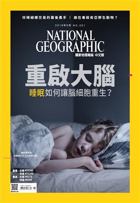 國家地理雜誌中文版 8月號/2018 第201期:重啟大腦