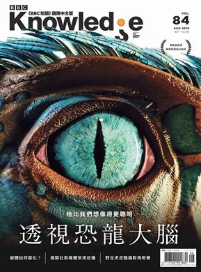 BBC Knowledge知識國際中文版 8月號/2018 第84期