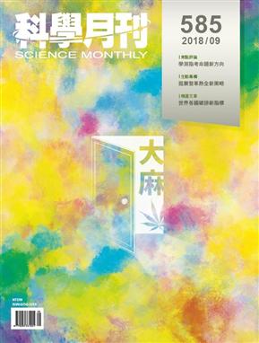 科學月刊 9月號/2018 第585期(兩款封面隨機出貨)