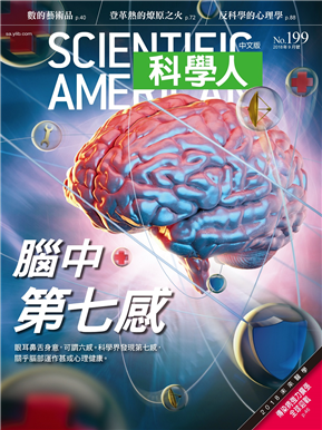 科學人雜誌 9月號/2018 第199期:腦中第七感