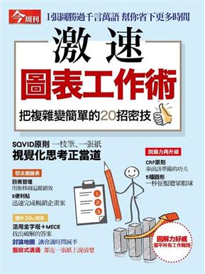 今周刊特刊:激速圖表工作術