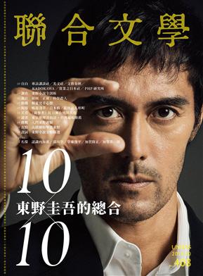 聯合文學雜誌 10月號/2018 第408期:東野圭吾10X10