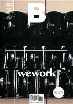 Magazine B : we work *** 第52期
