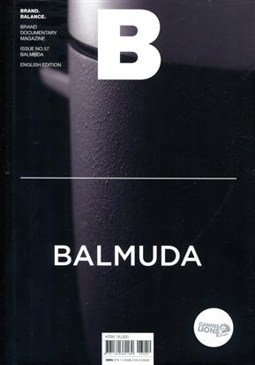Magazine B : BALMUDA  第57期