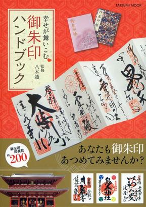 日本神社寺廟招福御朱印收藏圖鑑手冊