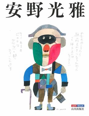 儿童绘本家安野光雅的创作鑑赏解析