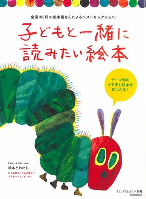 儿童绘本最佳推荐特选专集