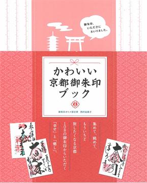 可愛京都神社寺廟御朱印收藏圖鑑手冊