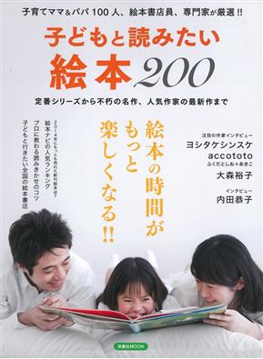 儿童绘本名作最佳推荐严选200