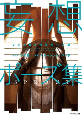 漫畫作家姿勢寫真範例:妄想姿勢集2(附CD-ROM)