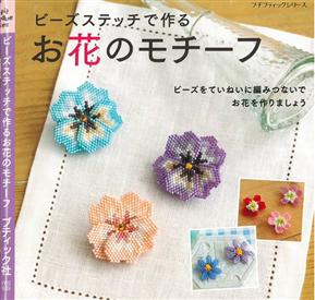 串珠編織花卉造型飾品小物美麗手藝35款
