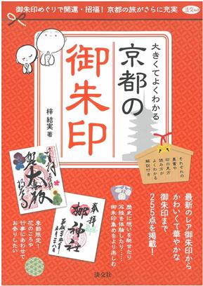 京都神社寺廟御朱印收藏圖鑑專集