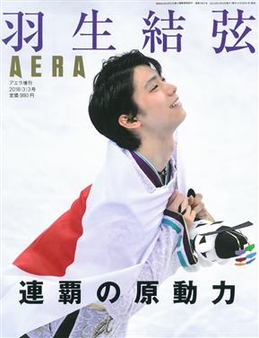 AERA增刊(2018.03)羽生結弦特集