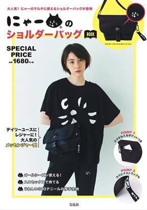 Ne-net NYA-小黑貓可愛單品:肩背包 にゃーのショルダーバッグBOOK