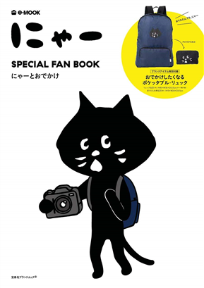 Ne-net NYA-小黑貓情報特刊:附可收納後背包 にゃー SPECIAL FAN BOOK にゃーとおでかけ