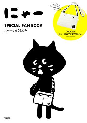 Ne-net NYA-小黑貓情報特刊:附肩背包 にゃー SPECIAL FAN BOOK にゃーとあうとどあ