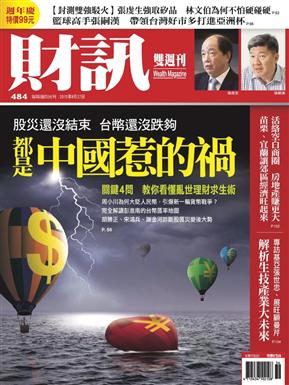 财讯双周刊 08/26/2015 第484期