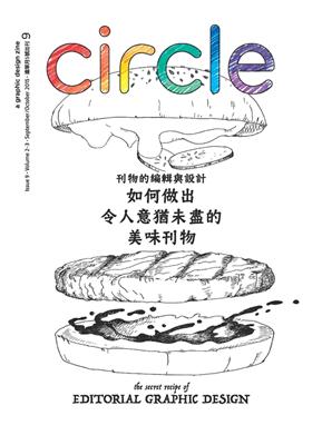 Circle 設計微誌 9-10月號/2015 第9期