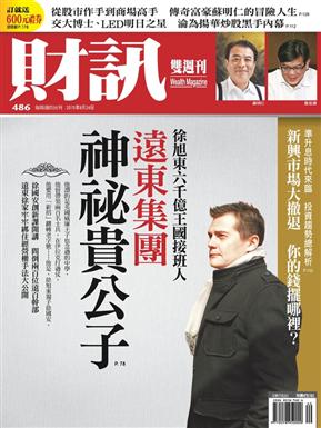 财讯双周刊 09/23/2015 第486期