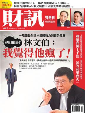 财讯双周刊 10/07/2015 第487期