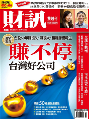 财讯双周刊 10/21/2015 第488期