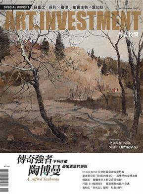 典藏投资 11月号/2015 第97期