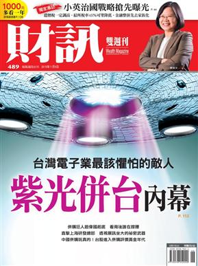 财讯双周刊 11/04/2015 第489期