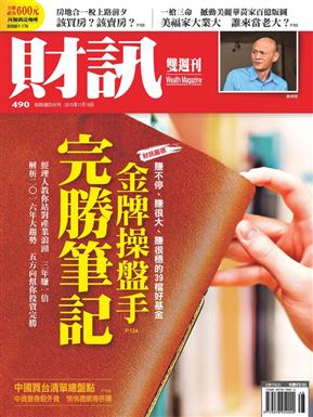 财讯双周刊 11/18/2015 第490期