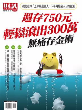 财讯双周刊 趋势赢家特别版:周存750元 轻松滚出300万