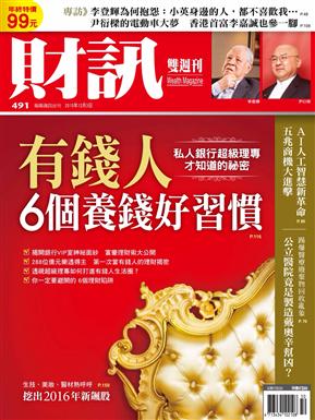财讯双周刊 12/02/2015 第491期