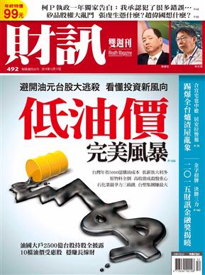 财讯双周刊 12/16/2015 第492期