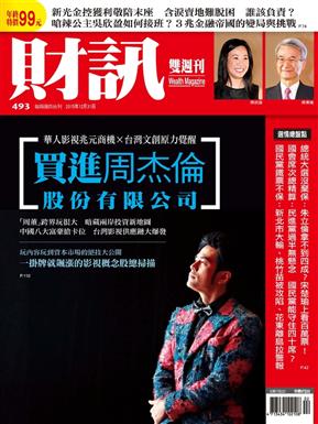 财讯双周刊 12/30/2015 第493期