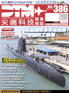 尖端科技軍事雜誌 10月號/2016 第386期