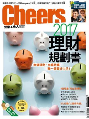 Cheers雜誌 12月號/2016 第195期