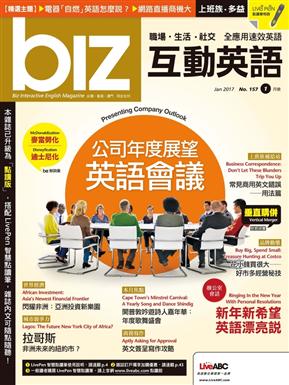 biz互動英語雜誌 2017年1月號 第157期