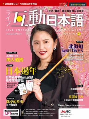 互動日本語 2017年1月號 第1期
