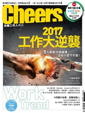 Cheers雜誌 1月號/2017 第196期