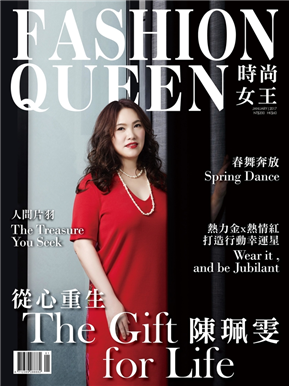 Fashion Queen時尚女王雜誌 1月號/2017 第124期