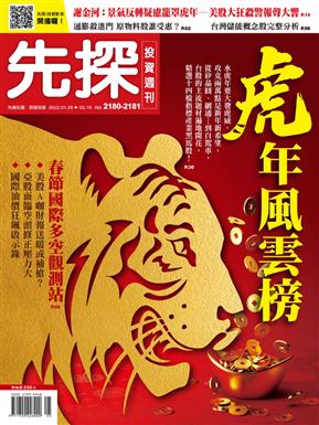 先探投资周刊 订阅一年份 56期