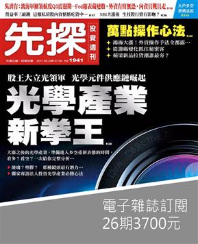 先探投资周刊 订阅一年份 26期