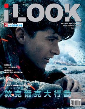 iLOOK 电影杂志 7月号/2017 第101期