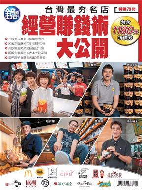 鏡週刊特刊:台灣名店專刊