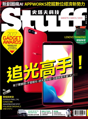 Stuff Taiwan史塔夫科技国际中文版 第167期