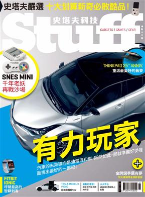 Stuff Taiwan史塔夫科技国际中文版 第166期