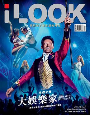 iLOOK 电影杂志 12月号/2017 第106期
