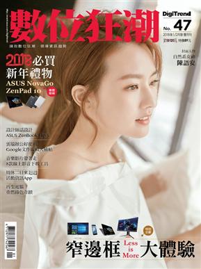 数码狂潮DigiTrend杂志 第47期/2018年1-2月号