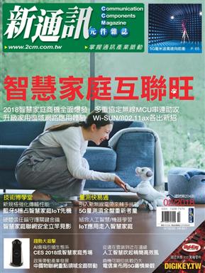 新通讯元件杂志 2月号/2018 第204期